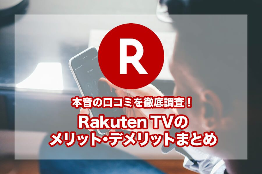 Rakuten TV(楽天TV)の気になる評判と本音の口コミ!メリットやデメリットが評価の決めて!?