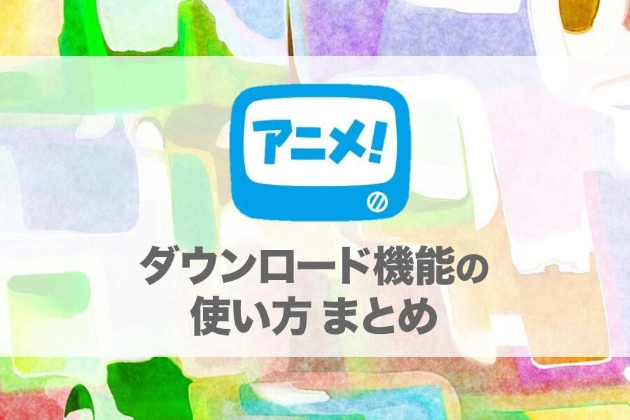 アニメ放題の動画をスマホ端末に保存してオフラインで見る方法!保存先はどこへ?