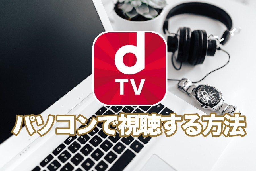 dTVをパソコンで見る方法!画質が悪い時に高画質へ変更しよくする設定の仕方