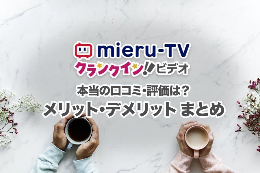 mieru-TVの正直な口コミや評判!メリット・デメリットなど特徴まとめ