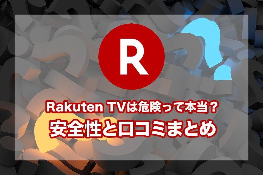Rakuten TVの評判が悪いのは危険だから?安全性と正直な口コミまとめ