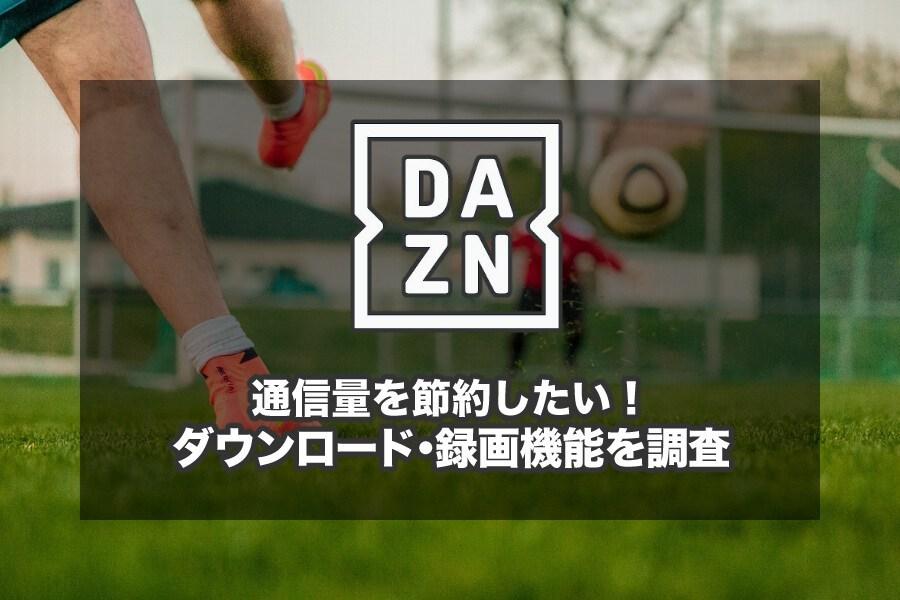 DAZN(ダゾーン)は試合や動画を録画・ダウンロード保存しオフラインで楽しむ方法はある?