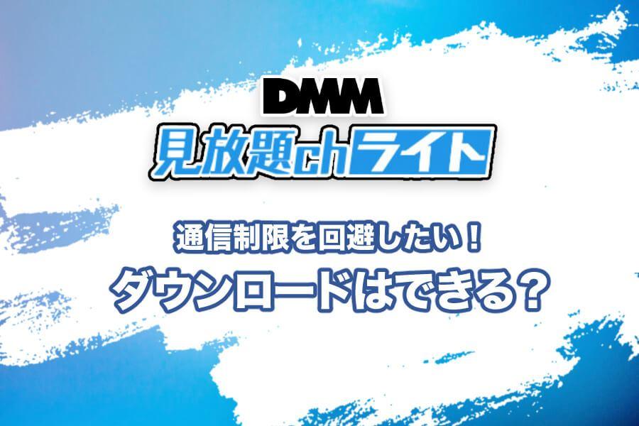 DMM見放題chライトはドラマや映画の動画を録画・ダウロード保存しオフラインで楽しむ方法はある?
