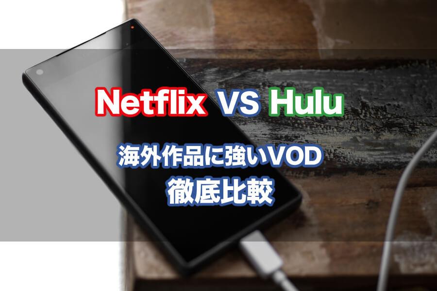 NetflixとHuluを徹底比較!どっちがおすすめか料金・作品ラインアップ等で比べた