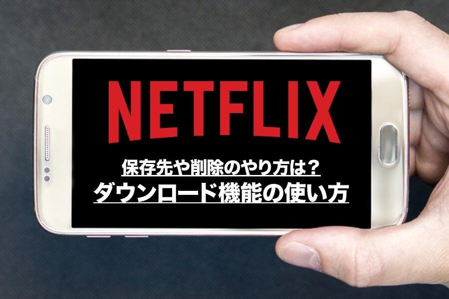 Netflix動画をダウンロードしてスマホでオフラインで見る方法!削除や期限を確認し容量不足を解消