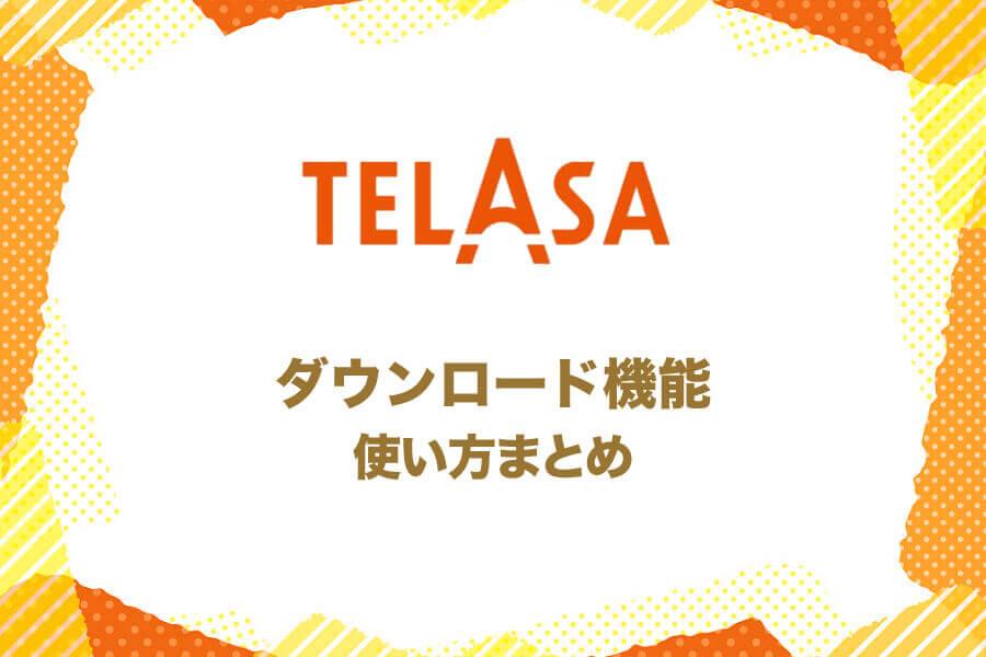 TELASAはスマホにドラマ・映画の動画をダウロード保存しオフラインで楽しめるか検証