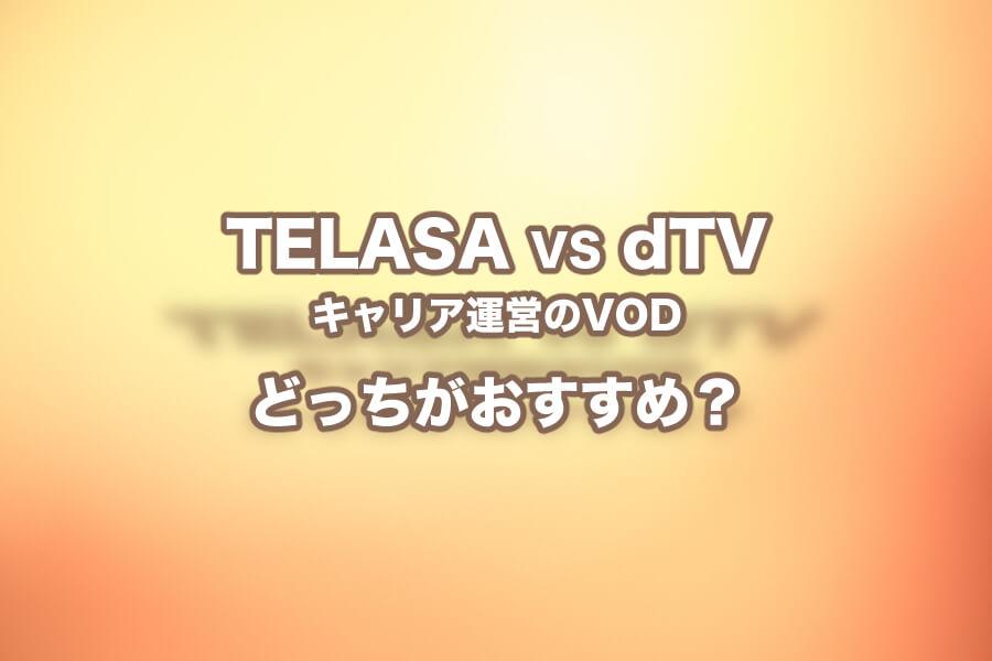 TELASAとdTVを徹底比較!『auとDocomo』キャリアが配信するVODはどっちがおすすめ?