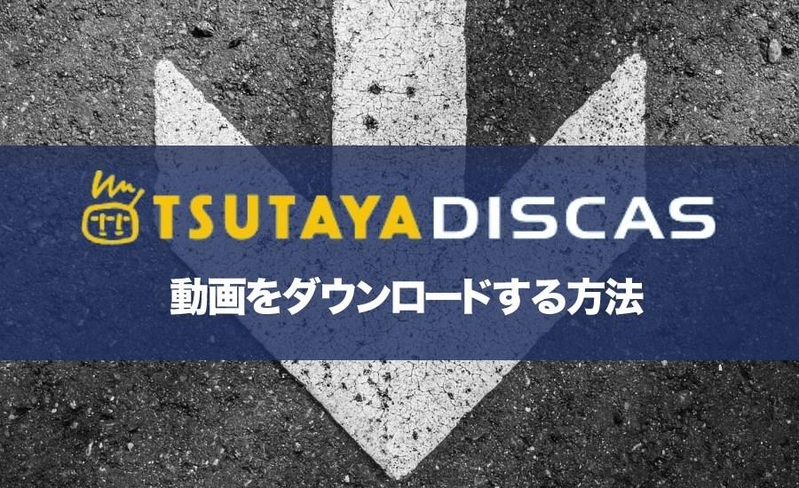 TSUTAYAディスカスの映画や動画はスマホにダウンロード保存しオフラインで見る方法『削除、編集のやり方』