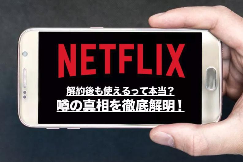 Netflixを解約後でも映画やドラマの動画が見れるか検証してみた!都市伝説があったのか・・・