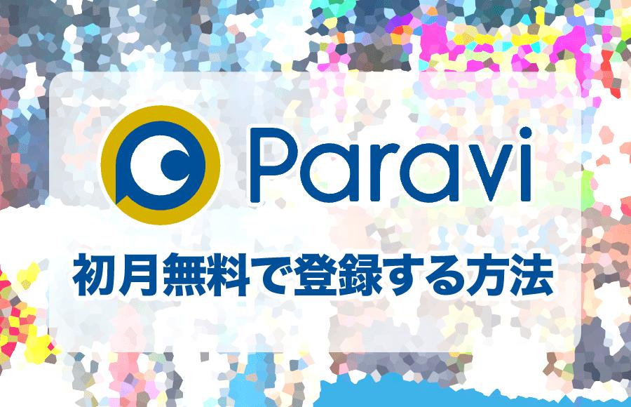 パラビの無料登録|人気番組を動画配信サービスで!