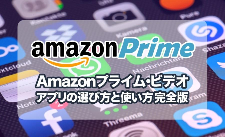Amazonプライムビデオのアプリが2種類ある!2つの違いとアプリの使い方完全版