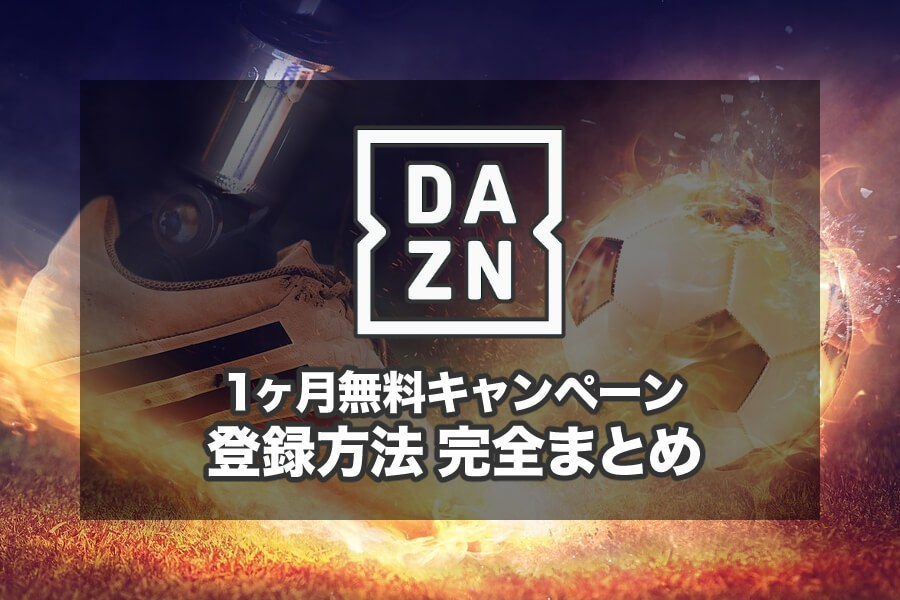 DAZN(ダゾーン)の初月無料キャンペーン登録手順と方法!お試し体験が本当にお得