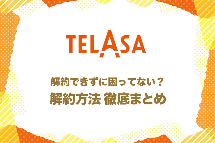 解約できなくて困ってない?TELASAを無料期間中に確実に解約・退会する方法