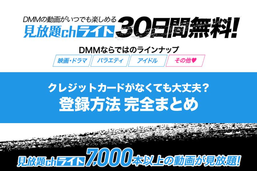 DMM見放題chライトの30日間無料登録の仕方!クレジットカードなしで契約加入にする方法