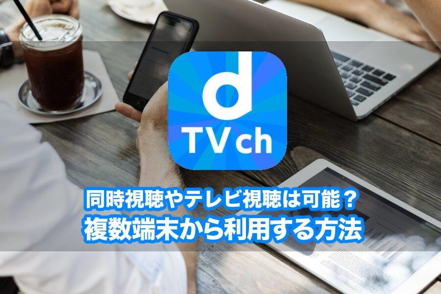 dTVチャンネルを複数端末から視聴する方法!同時視聴やテレビやパソコンからの視聴は可能か検証