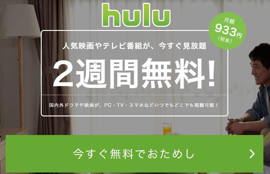 Huluの無料トライアル登録方法と手順!クレジットカードなしでも契約し加入する方法