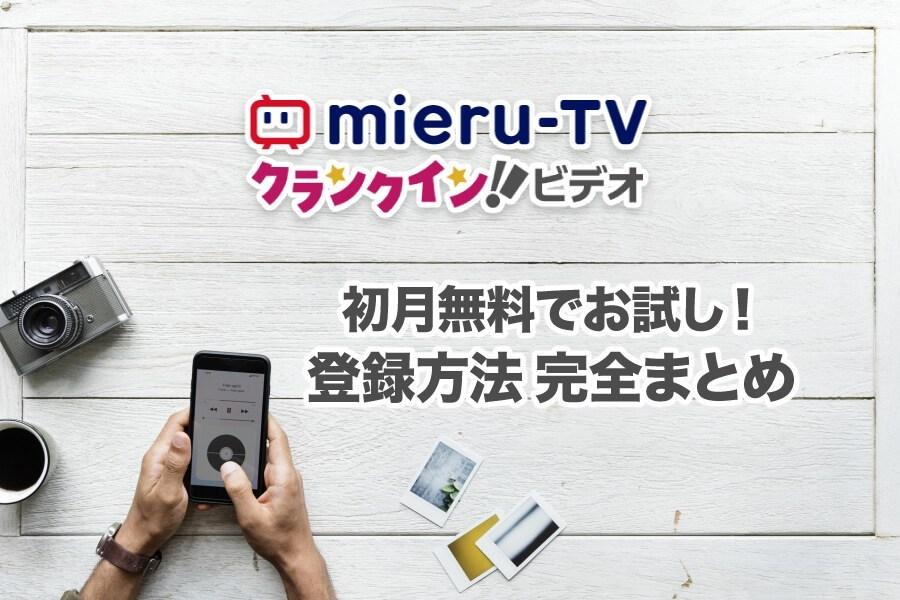 mieru-TVの初月無料お試しトライアルの登録方法と手順!クレジットカードなしでの契約のやり方