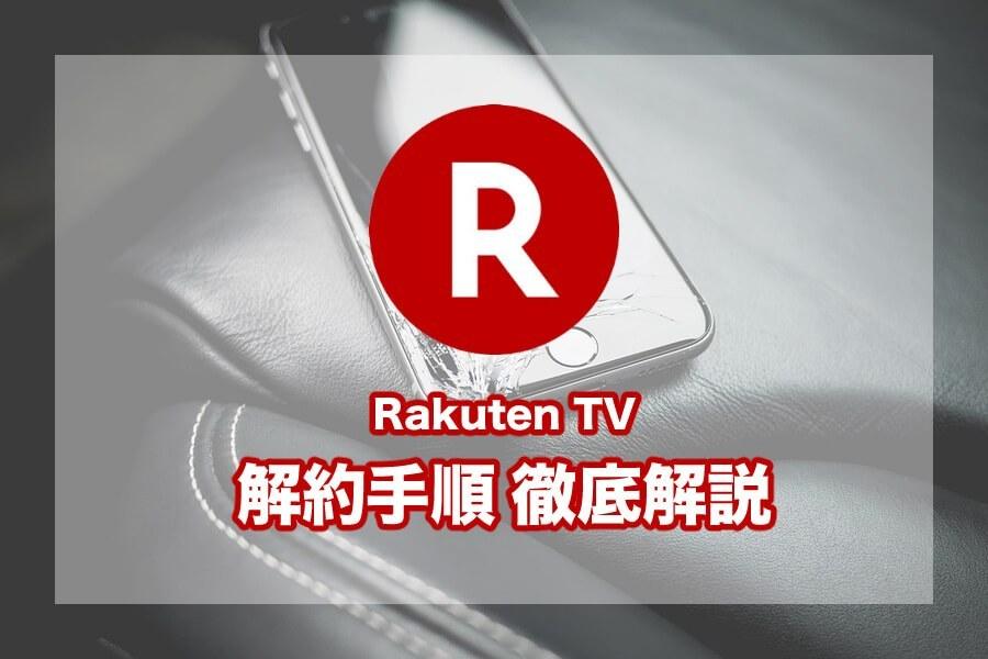 Rakuten TV(楽天TV)が解約できなくて困ってない?無料期間中でも確実に解約・退会する方法 3ステップ