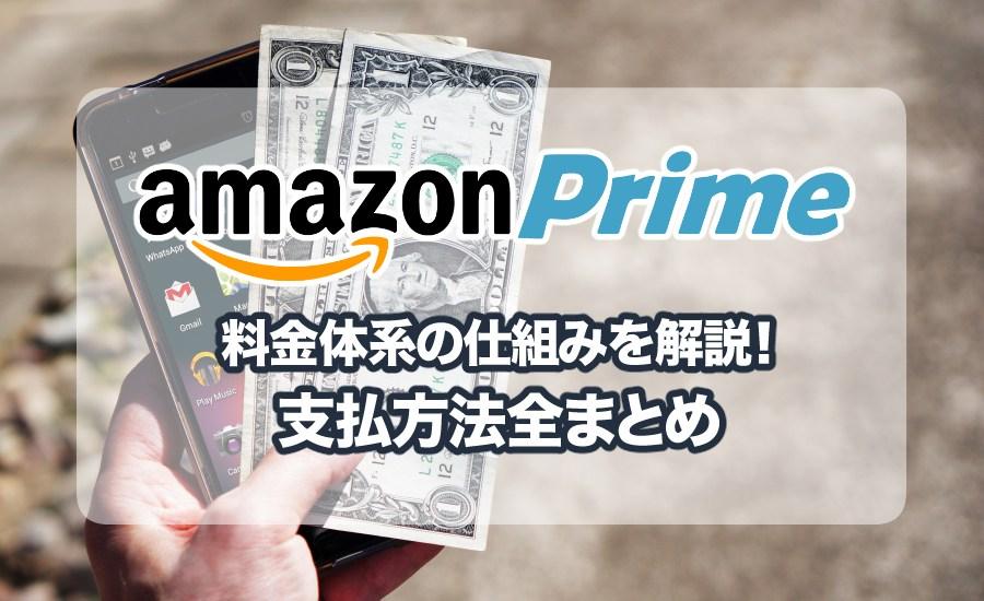 Amazonプライムビデオの料金体系の仕組み!登録できる支払い方法全まとめ