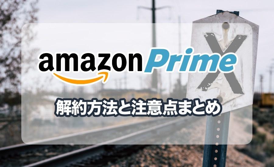 Amazonプライムビデオの解約方法|解除と退会について