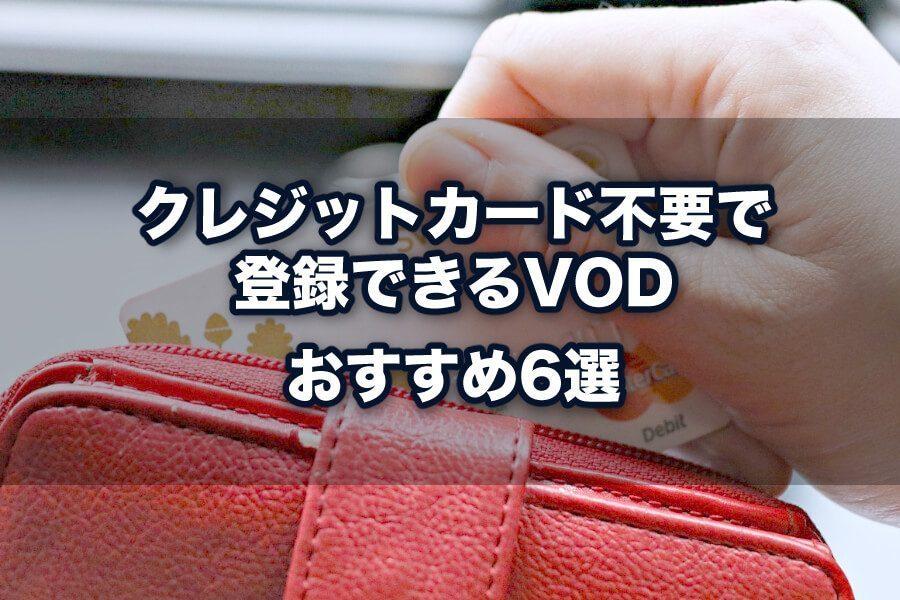 クレジットカードなし|無料トライアルに登録できるVOD動画配信サービスおすすめ厳選6選