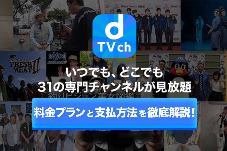 dTVチャンネルの料金プランと支払い方法を詳しく解説!番組表と基本的な使い方