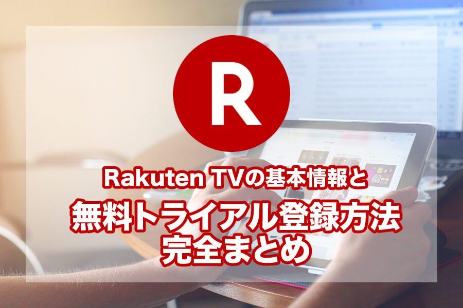 Rakuten TV(楽天TV)の無料トライアルへの登録方法とクレジットカードなしでも可能か調査