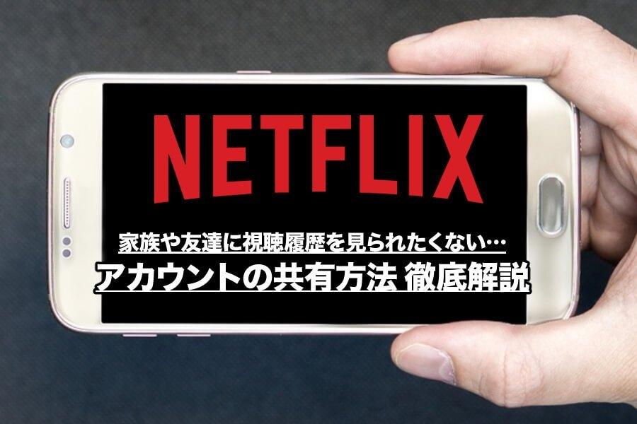 Netflixのアカウント共有の設定と家族する場合の注意点