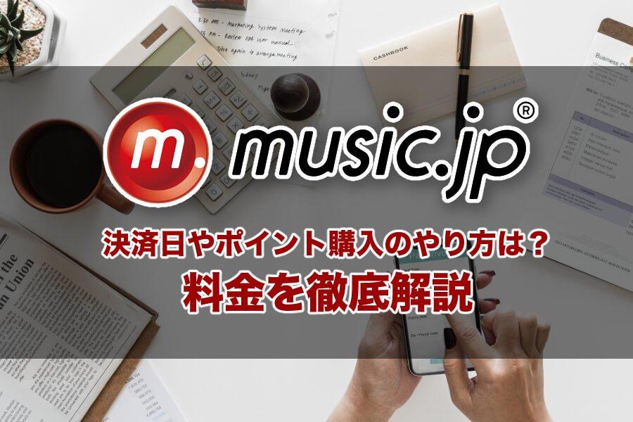 music.jpの月額料金を解説!決済日やポイントの使用から購入方法のやり方