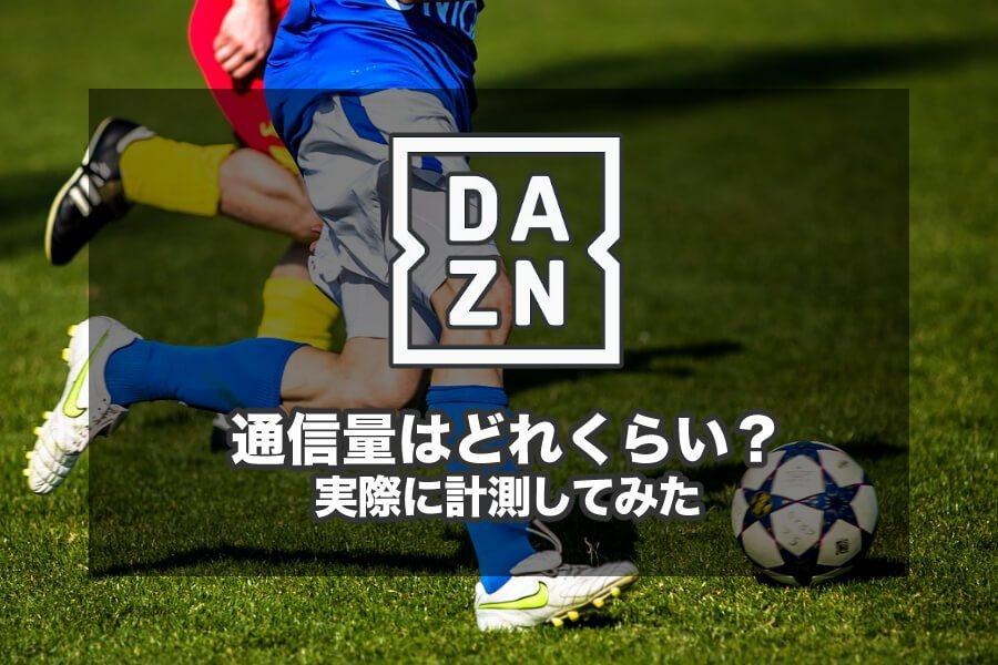 DAZN(ダゾーン)の60分の動画を見るとスマホのデータ通信量はどれだけ消耗する?