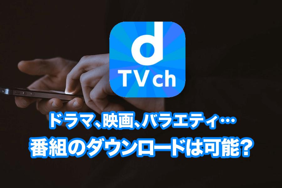 dTVチャンネルはドラマや映画の動画を録画・ダウロード保存しオフラインで楽しむ方法はある?