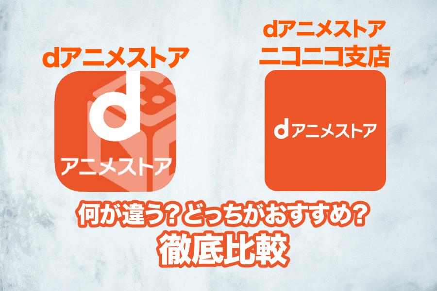 dアニメストアとニコニコ支店の違いを解説!画質や動画のラインナップを徹底比較