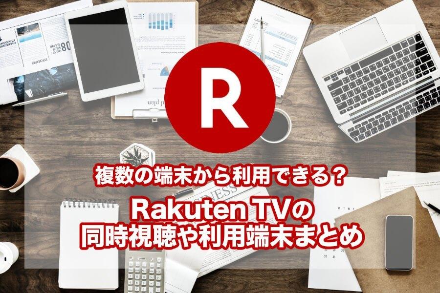 Rakuten TV(楽天TV)を複数端末から視聴する方法!同時視聴やテレビやパソコンからの視聴は可能か検証