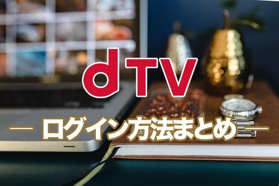 dTVの複数端末やテレビでログインする方法!出来ない時の原因と解決策もご紹介