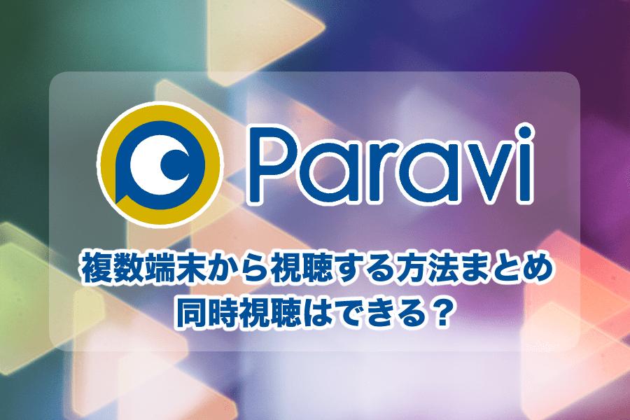 パラビを複数端末はデバイスのアカウントは何台まで?