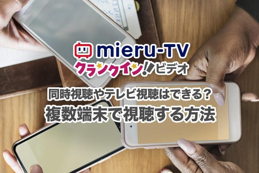 mieru-TVを複数端末から視聴する方法!同時視聴やテレビやパソコンからの視聴は可能か検証