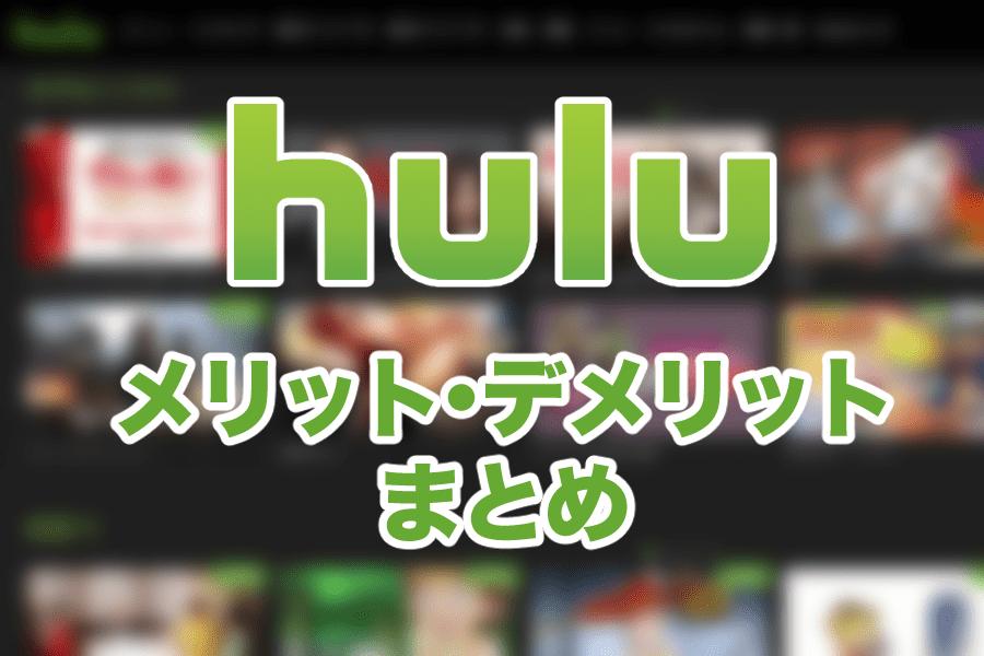 Huluを愛用する私の評価!他のリアルな口コミや評判とメリット・デメリットまとめ
