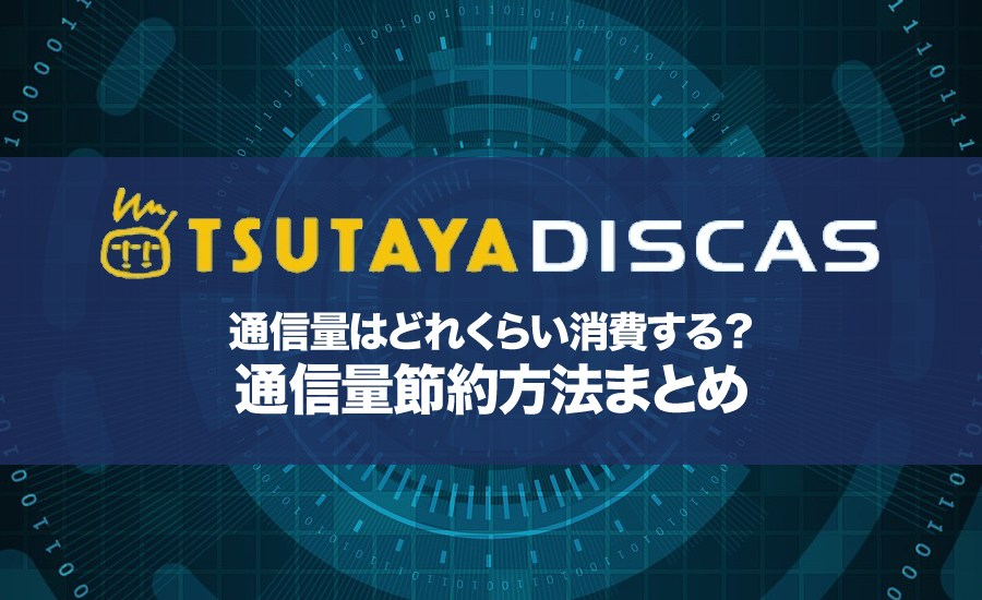 TSUTAYAディスカスの一作品の動画を見るとデータ通信量はどれだけ消耗する?