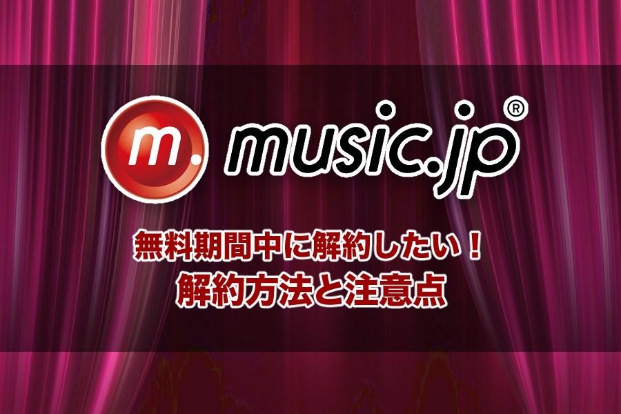 music.jpの解約・退会方法!ポイントや無料期間内に行う手順