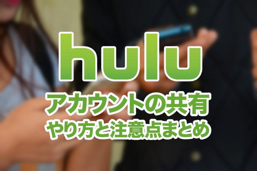 Huluのアカウントはリニューアル後、友達・恋人や家族と共有できるって本当?やり方や注意点を解説