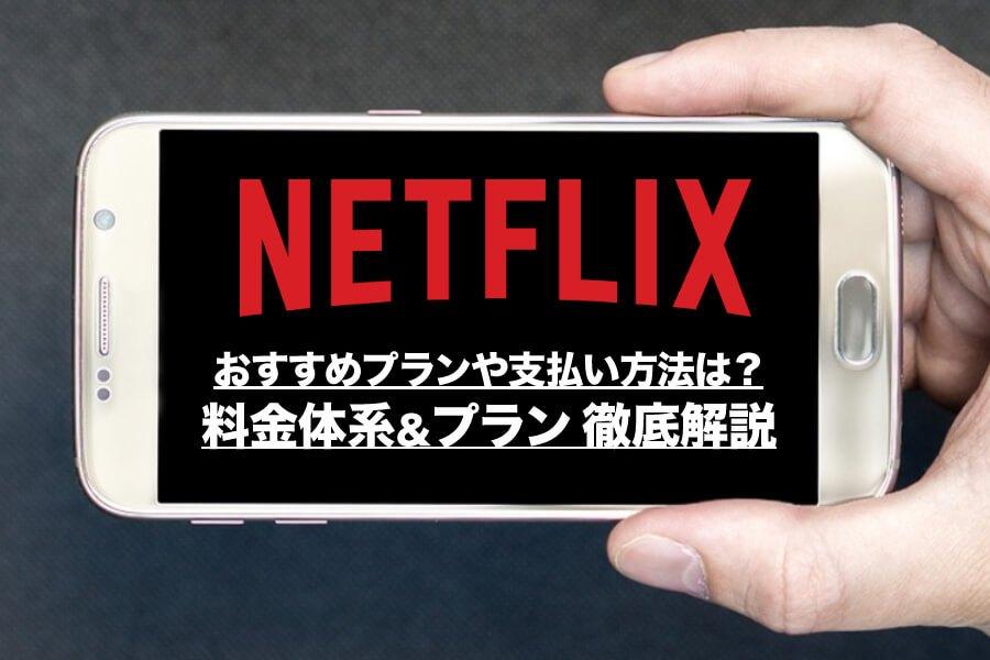Netflixの料金体系とおすすめプランを徹底解説!月額料金の支払い方法は?
