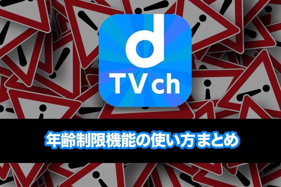 dTVチャンネルの年齢制限とは?年齢制限を設定・解除する方法