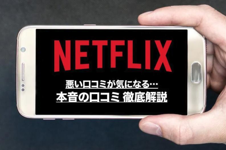 Netflixの評判は本当にいいの?正直、他のVODがいいとの噂があるので口コミ調査