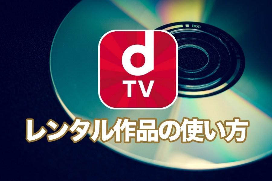 dTVで作品レンタルは無料期間でも可能?ダウンロードしてオフラインで見る方法