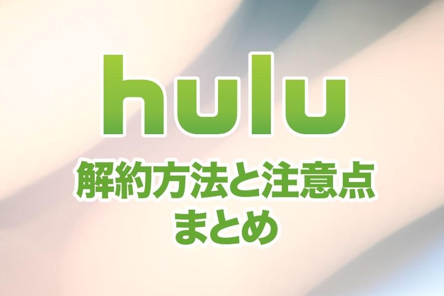 Huluの無料トライアル期間中に損せず解約・退会方法の手順と注意点まとめ