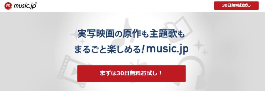 Jp ミュージック