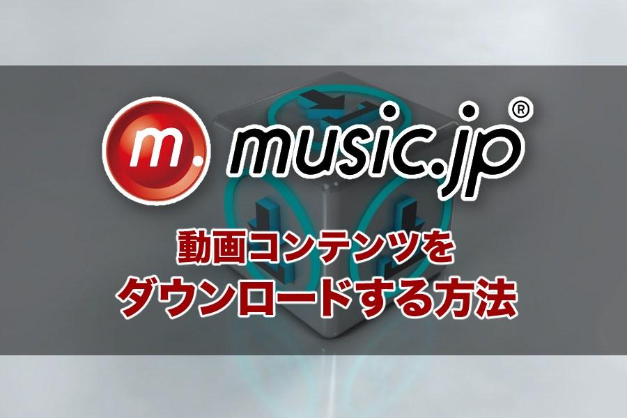 music.jpで動画や映画をダウンロードしてオフラインで見る方法!スマホの保存先と見方をご紹介
