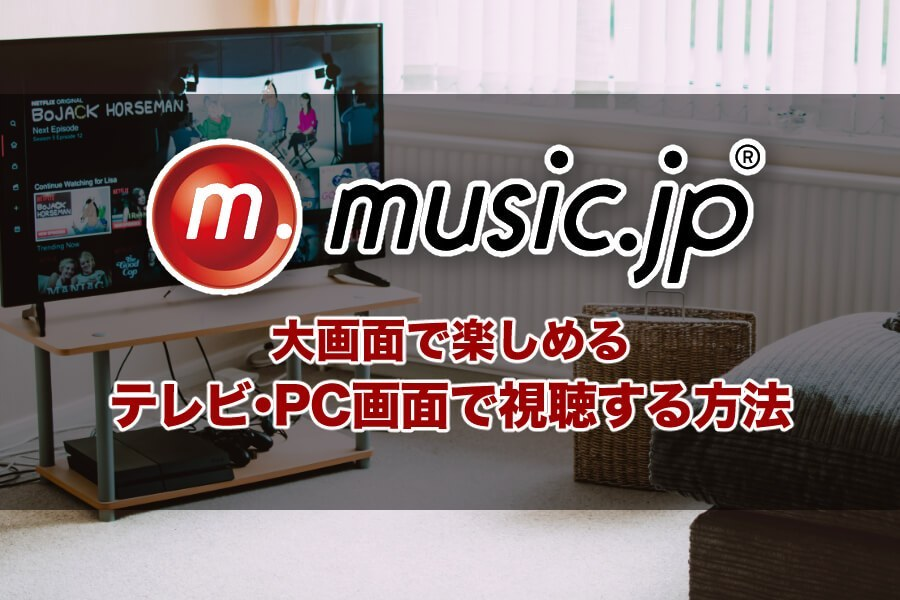 music.jpの映画や動画を大画面のテレビやパソコンから見る方法!